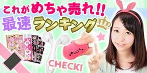 最新カタログ★最速ランキング(順位別)