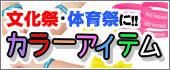 文化祭・体育祭で団結力アップ★カラーアイテム