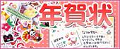 年賀状手作りアイテム(シール・ペン・デコ)2015