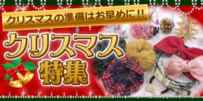 クリスマスプレゼント用のモテかわアクセサリー