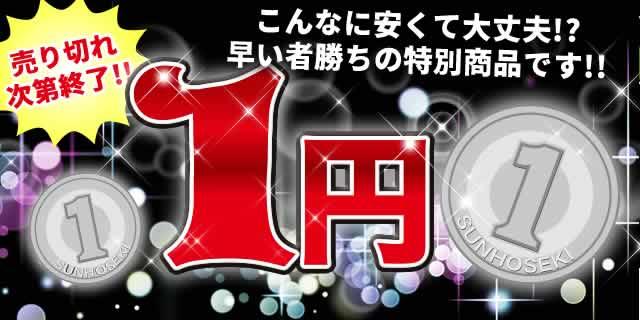 新作登場★1円&10円商品コーナー