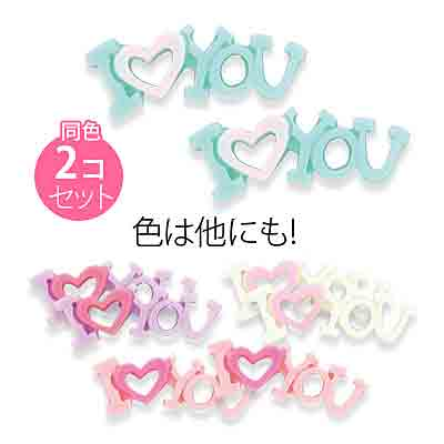 ILOVEYOU文字パーツ2個セット 120円