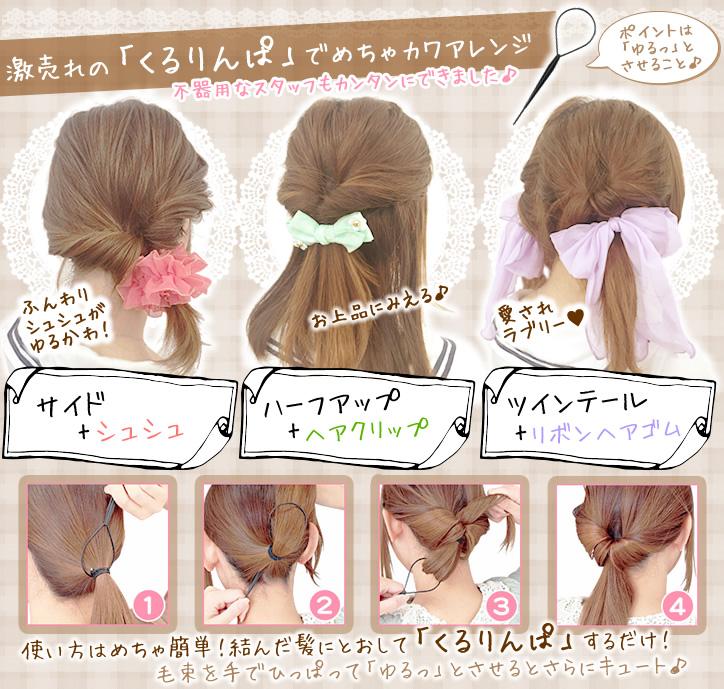 「くるりんぱ」で簡単プロ並みヘアなら雑貨・アクセサリー通販【サン宝石】